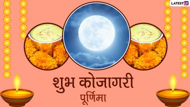 Happy Kojagiri Purnima 2020 Wishes: कोजागरी पूर्णिमा पर अपनों को ये हिंदी Quotes, WhatsApp Stickers, Facebook Messages, GIF Images, SMS, Wallpapers भेजकर दें शुभकामनाएं