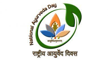Ayurveda Day 2020: 'कोविड-19 के लिए आयुर्वेद' थीम के साथ पांचवें आयुर्वेद दिवस को किया जाएगा सेलिब्रेट, जानें इस दिवस का महत्व और उद्देश्य