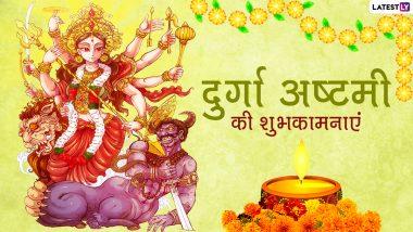 Subho Maha Ashtami 2020 Messages: महाअष्टमी के पवित्र अवसर पर WhatsApp Stickers, Maa Durga HD Photos, GIF Image Messages और SMS भेजकर अपने प्रियजनों को दें शुभकामनाएं