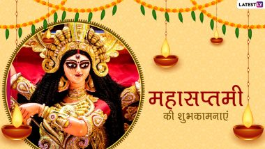 Subho Maha Saptami Wishes 2020: महासप्तमी के शुभ अवसर पर WhatsApp Stickers, Maa Durga HD Photos, GIF Image Messages और SMS भेजकर दोस्तों और रिश्तेदारों को दें शुभकामनाएं