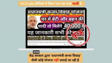 Fact Check: प्रधानमंत्री कन्या विवाह योजना के तहत सभी लड़कियों को शादी के लिए मिलेंगे 40,000 रुपये? जानें वायरल इस यूट्यूब वीडियो का सच