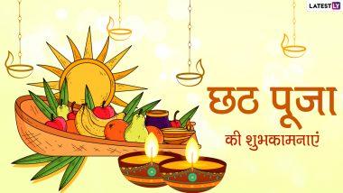 Chhath Puja Wishes 2020: छठ पूजा के पावन त्योहार पर ये GIFs, Greetings, Images, HD Photos, Wallpapers भेजकर दें शुभकामनाएं