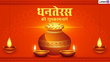 Dhanteras Wishes 2020: धनतेरस के शुभ अवसर पर ये HD Photos, WhatsApp Stickers, Facebook Messages, GIF Images, SMS, Wallpapers और SMS भेजकर दें शुभकामनाएं