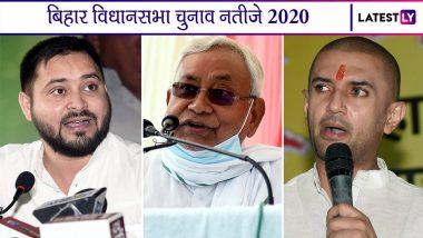 Bihar Election Results 2020: रुझानों में एनडीए ने की जोरदार वापसी, जानिए किस तरह तेजस्वी यादव की अगुवाई वाले महागठबंधन को पछाड़ा