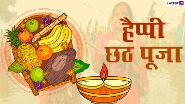 Chhath Puja Messages 2020: छठ पूजा पर इन हिंदी GIFs, Greetings, Images, HD Photos, Wallpapers के जरिए अपने प्रियजनों को दें हार्दिक बधाई
