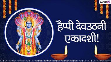 Devuthani Ekadashi Messages 2020: देव उठनी एकादशी पर ये GIF Greetings, WhatsApp Stickers, Wallpapers, Photos Messages भेजकर दें शुभकामनाएं