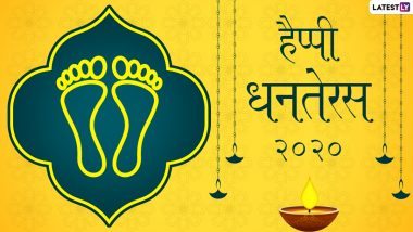 Dhanteras Wishes 2020: धनतेरस पर ये WhatsApp Stickers, Facebook Messages, HD Photos, GIF Images, SMS, Wallpapers और SMS भेजकर दें शुभकामनाएं