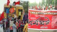 श्रमिक संगठनों का भारत बंद आज, पश्चिम बंगाल में लेफ्ट ट्रेड यूनियन ने बेलघरिया में रेलवे ट्रैक को किया ब्लॉक