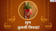 Tulsi Vivah 2020: तुलसी विवाह पर ये HD Images, GIF Greetings, WhatsApp Stickers, Wallpapers, Photos Messages भेजकर दें शुभकामनाएं!