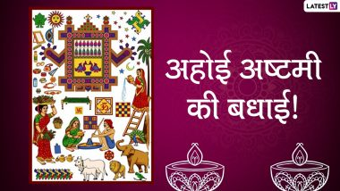 Ahoi Ashtami Messages 2020: अहोई अष्टमी पर HD Photos, GIF Images, Wallpapers, WhatsApp Stickers, Facebook Messages, SMS के जरिये भेजकर दें शुभकामनाएं