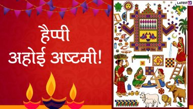 Ahoi Ashtami Wishes 2020: अहोई अष्टमी पर ये HD Photos, WhatsApp Stickers, Facebook Messages, GIF Images, SMS, Wallpapers और SMS के जरिये भेजकर दें शुभकामनाएं