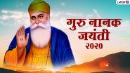 Guru Nanak Jayanti Wishes 2020: गुरु नानक जयंती पर ये GIF Greetings, HD Images, WhatsApp Stickers, Wallpapers, Photos Messages भेजकर दें शुभकामनाएं!