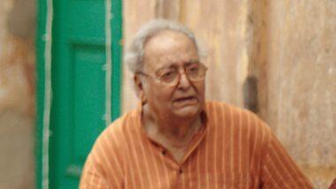 Soumitra Chatterjee Passes Away: नहीं रहें बंगाली अभिनेता सौमित्र चटर्जी, कई दिनों से थे बीमार
