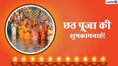 Chhath Puja Wishes 2020: छठ पूजा पर ये GIFs, Greetings, Images, HD Photos, Wallpapers भेजकर प्रियजनों को दें शुभकामनाएं