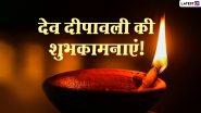 Dev Diwali Wishes 2020: देव दीपावली पर ये Facebook Greetings, GIF Images, Quotes, SMS, WhatsApp Stickers भेजकर दें शुभकामनाएं