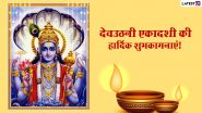 Devuthani Ekadashi Wishes 2020: देव उठनी एकादशी पर ये हिंदी GIF Greetings, WhatsApp Stickers, Wallpapers, Photos Messages के जरिए दें शुभकामनाएं