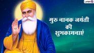 Guru Nanak Jayanti Wishes 2020: गुरु नानक जयंती पर ये HD Images, GIF Greetings, WhatsApp Stickers, Wallpapers, Photos Messages भेजकर दें शुभकामनाएं!