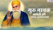 Guru Nanak Jayanti 2020: जब बाल गुरु नानक देव जी के दिव्य ज्ञान के आगे नतमस्तक हो गए थे शिक्षक! पढियें सिखों के प्रथम गुरु के 10 उपदेश