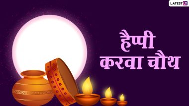Karwa Chauth Messages 2020: करवाचौथ के शुभ अवसर पर ये हिंदी WhatsApp Stickers, Facebook Messages, GIF Images, Greetings, Quotes, SMS, Wallpapers भेजकर दें शुभकामनाएं