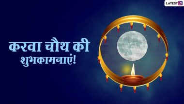 Karwa Chauth 2020 Wishes: करवा चौथ पर हिंदी WhatsApp Stickers, Facebook Messages, GIF Images, SMS, Wallpapers भेजकर दें शुभकामनाएं