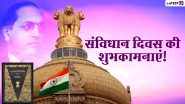 Constitution Day Messages 2020: संविधान दिवस पर ये GIFs, Greetings, Quotes, Images, HD Photos, Wallpapers भेजकर दें शुभकामनाएं