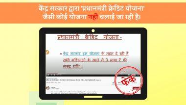 Fact Check: महिलाओं को प्रधानमंत्री क्रेडिट स्कीम के तहत मिलेंगे 3 लाख रुपये? जानिए वायरल विडियो का सच
