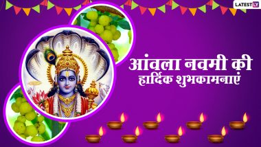 Amla Navami 2020 Hindi Messages: Wish you all the best on WhatsApp Stickers, Quotes, Facebook Greetings, GIF Images, SMS on Amla Navami