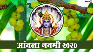 Amla Navami 2020 Wishes & Images: हैप्पी आंवला नवमी! इन आकर्षक हिंदी GIF Greetings, WhatsApp Stickers, Wallpapers Photo Messages के जरिए दें प्रियजनों को बधाई