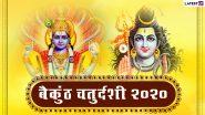 Vaikuntha Chaturdashi 2020 Photos & Greetings: हैप्पी बैकुंठ चतुर्दशी! अपनों को भेजें ये शानदार Facebook Wishes, WhatsApp Status, GIF Images और वॉलपेपर्स
