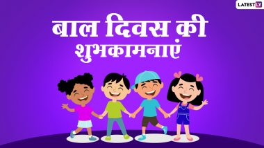 Children's Day 2020 Hindi Wishes: बाल दिवस पर इन प्यारे WhatsApp Stickers, Facebook Messages, GIF Greetings, HD Images, Quotes, Wallpapers के जरिए दें शुभकामनाएं