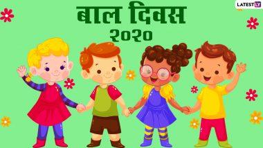 Universal Children's Day 2020 Images: हैप्पी यूनिवर्सल चिल्ड्रेन्स डे! भेजें ये आकर्षक GIF Greetings, Photo Wishes, WhatsApp Stickers और एचडी वॉलपेपर्स