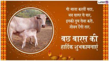 Govatsa Dwadashi 2020: कब है गोवत्स द्वाद्वशी? क्या है व्रत एवं पूजा का विधान? जानें हिंदू धर्म में गाय को इतना पूज्यनीय क्यों मानते हैं?