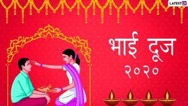 Bhai Dooj 2020: भाई-बहन के प्यार का त्योहार है भाई दूज, जानें तिलक करने का शुभ मुहूर्त, पारंपरिक विधि और महत्व