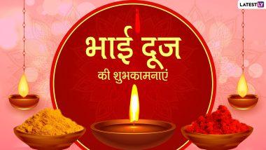 Bhai Dooj 2020 Messages: भाई दूज की शुभकामनाएं! भेजें ये शानदार हिंदी WhatsApp Wishes, Facebook Greetings, GIF Images, Wallpapes, SMS और कोट्स