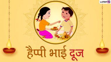 Holi Bhai Dooj 2021: होली भाई दूज कब है? जानें तिलक का शुभ मुहूर्त, विधि और इस दिन पर्व का महत्व
