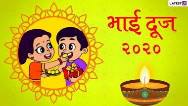 Bhai Dooj 2020 HD Images & Wallpapers: भाई दूज के इस पावन अवसर पर इन आकर्षक GIFs, Greetings, Photo Wishes, WhatsApp Stickers के जरिए दें हार्दिक शुभकामनाएं