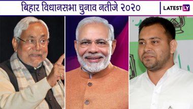 Bihar Elections Results 2020: एनडीए को पूर्ण बहुमत- महागठबंधन रह गया पीछे, पीएम मोदी ने NDA के एक और कार्यकाल के लिए मतदाताओं का जताया आभार