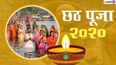 Chhath Puja 2020 Date & Full Schedule: नहाय-खाय, लोहंडा-खरना, संध्या और ऊषा अर्घ्य कब है? जानें 4 दिवसीय छठ पूजा पर्व की तिथि और पूरा शेड्यूल