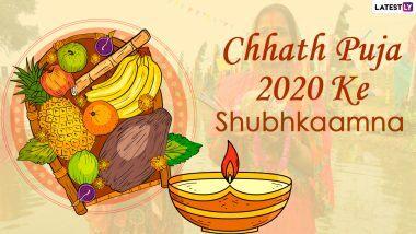 Happy Chhath Puja 2020 Greetings: छठ पूजा की अपनों को भोजपुरी में दें शुभकामनाएं, भेजें ये प्यार भरे WhatsApp Stickers, GIF Images, Facebook Messages, Quotes और वॉलपेपर्स