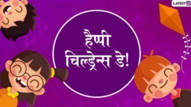 Children's Day 2020: बाल दिवस पर इन हिंदी WhatsApp Stickers, Facebook Greetings, Wallpapers के जरिए बच्चों से कहें हैप्पी चिल्ड्रेन्स डे