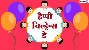 Happy Children's Day 2020 Messages: Happy Children's Day!  Make children special feel through these great Hindi WhatsApp Stickers, Facebook Greetings, GIF Images, Quotes, Wallpapers