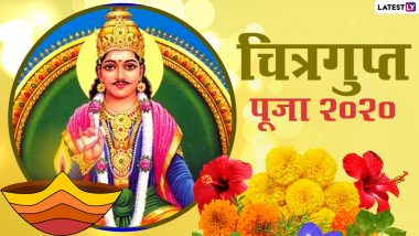 Chitragupta Puja 2020 Greetings: चित्रगुप्त पूजा के शुभ अवसर पर इन हिंदी GIF Images, HD Photos, WhatsApp Wishes, Wallpapers को भेजकर अपनों को दें शुभकामनाएं