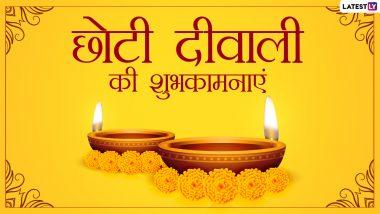 Choti Diwali 2020 Hindi Messages: छोटी दिवाली पर इन शानदार Quotes, WhatsApp Wishes, Facebook Greetings, GIF Images, SMS, Wallpapers के जरिए दें प्रियजनों को शुभकामनाएं