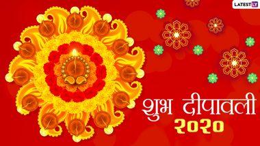 Diwali 2020 Shubh Deepawali Wishes: प्रियजनों से कहें शुभ दीपावली! भेजें ये हिंदी WhatsApp Stickers, Facebook Messages, GIF Greetings, Images, Wallpapers, SMS और कोट्स