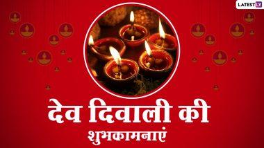 Dev Diwali 2020 Messages: देव दीपावली पर इन हिंदी Facebook Greetings, GIF Images, Quotes, SMS, WhatsApp Stickers के जरिए अपनों को दें शुभकामनाएं