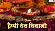 Happy Dev Diwali 2020 Greetings: हैप्पी देव दीपावली! प्रियजनों को भेजें ये आकर्षक हिंदी WhatsApp Stickers, Facebook Wishes, GIF Images और वॉलपेपर्स