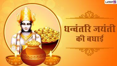 Dhanvantari Jayanti 2020: कौन हैं भगवान धन्वंतरि? इन्हें आयुर्वेद का जनक क्यों कहते हैं, जानें पूजा विधि और शुभ मुहूर्त