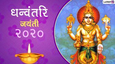 Happy Dhanvantari Jayanti 2020 Images: हैप्पी धन्वंतरि जयंती! इन मनमोहक GIF Greetings, Photo Wishes, HD Wallpapers, WhatsApp Stickers को भेजकर प्रियजनों को दें शुभकामनाएं