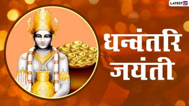 Dhanvantari Jayanti 2020: When is Dhanvantari Jayanti?  Worshiping Lord Dhanvantari, the father of Ayurveda, provides a boon for good health, know the auspicious time and importance.