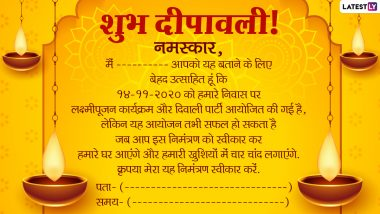 Diwali 2020 E-Invitation Messages in Hindi: Invite friends and relatives for Diwali celebration, send this love filled e-Invitation Card through WhatsApp, Facebook, Instagram, Twitter